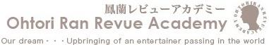 ミュージカルスクール 宝塚受験 鳳蘭レビューアカデミー
